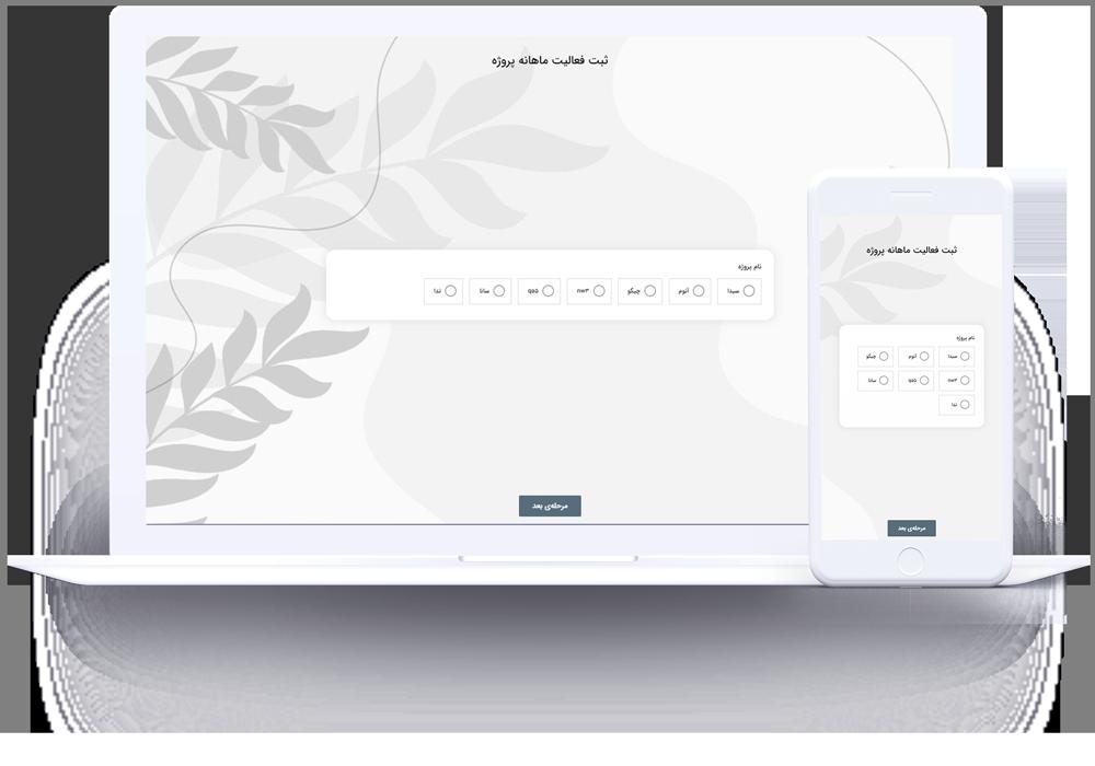 ساخت فرم گزارش آنلاین رایگان