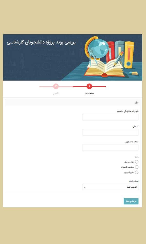 نمونه فرم پروژه آنلاین
