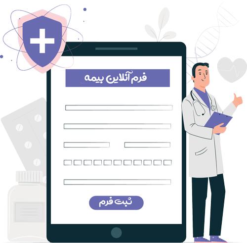 فرم آنلاین بیمه