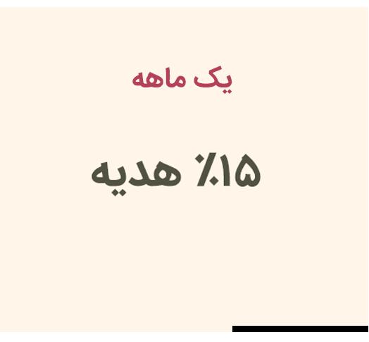 قالب عیدانه فرم افزار