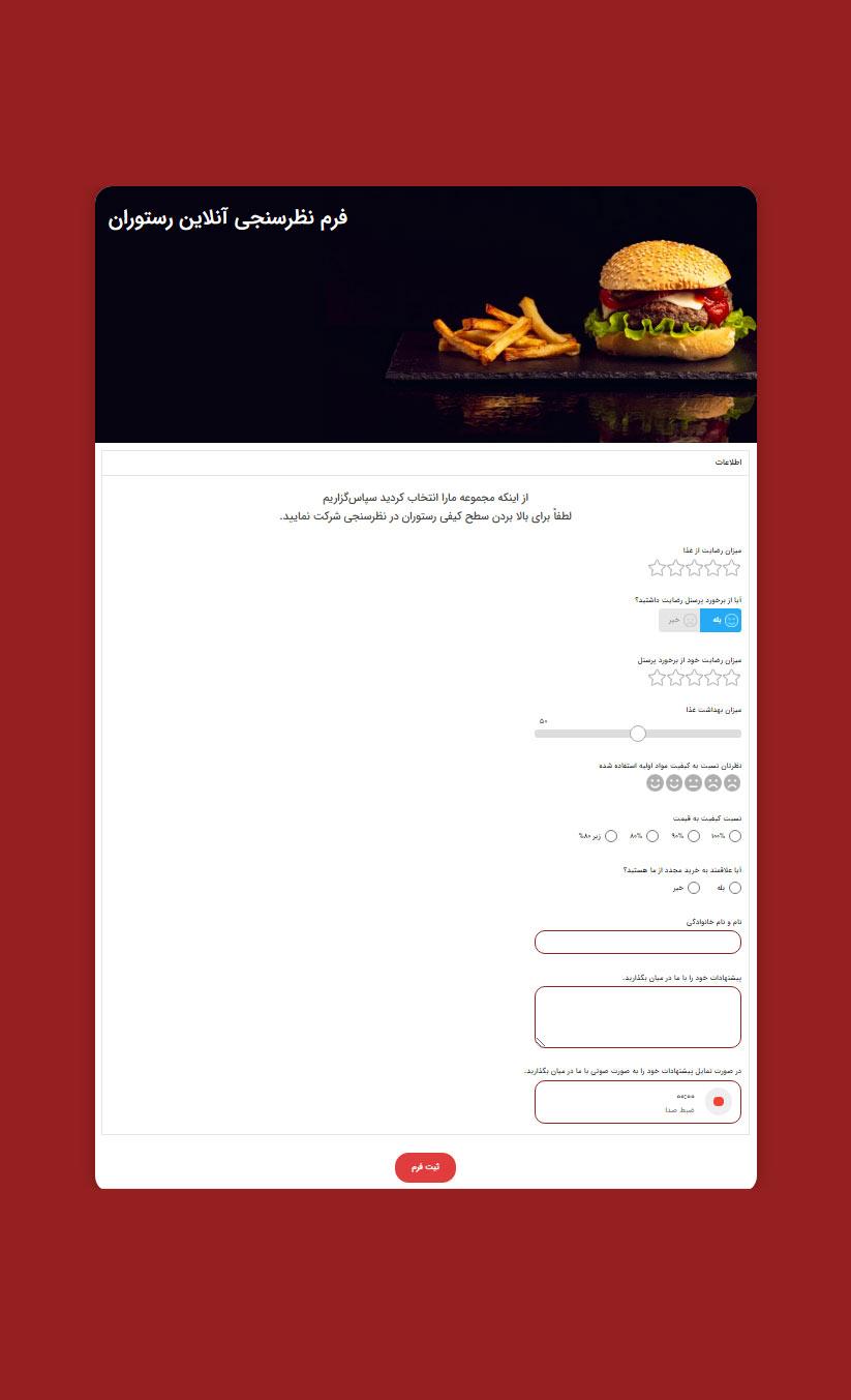 نمونه فرم آزمون آنلاین