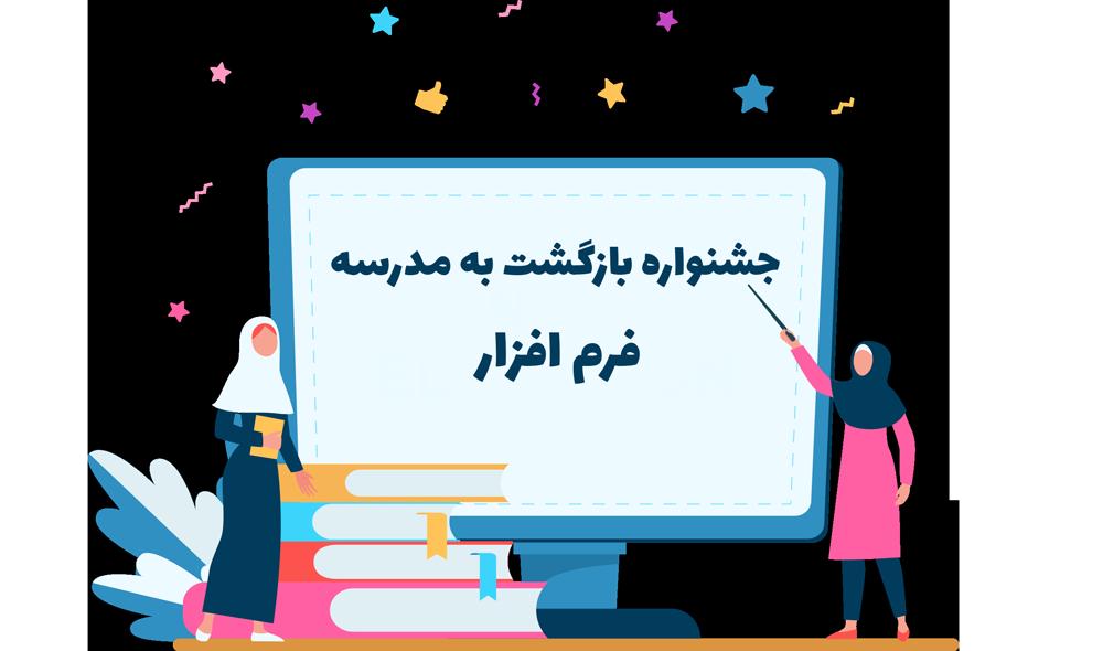جشنواره عید تا عید فرمافزار