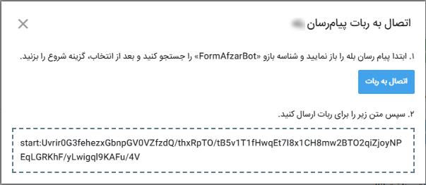 اتصال فرم افزار به تلگرام
