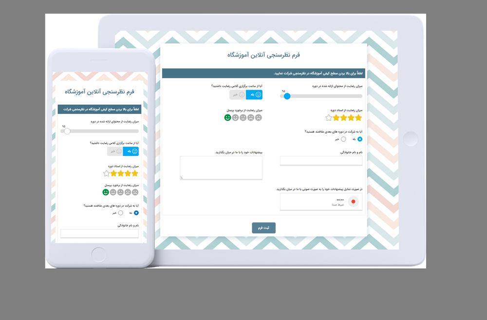 ساخت فرم نظرسنجی آنلاین رایگان