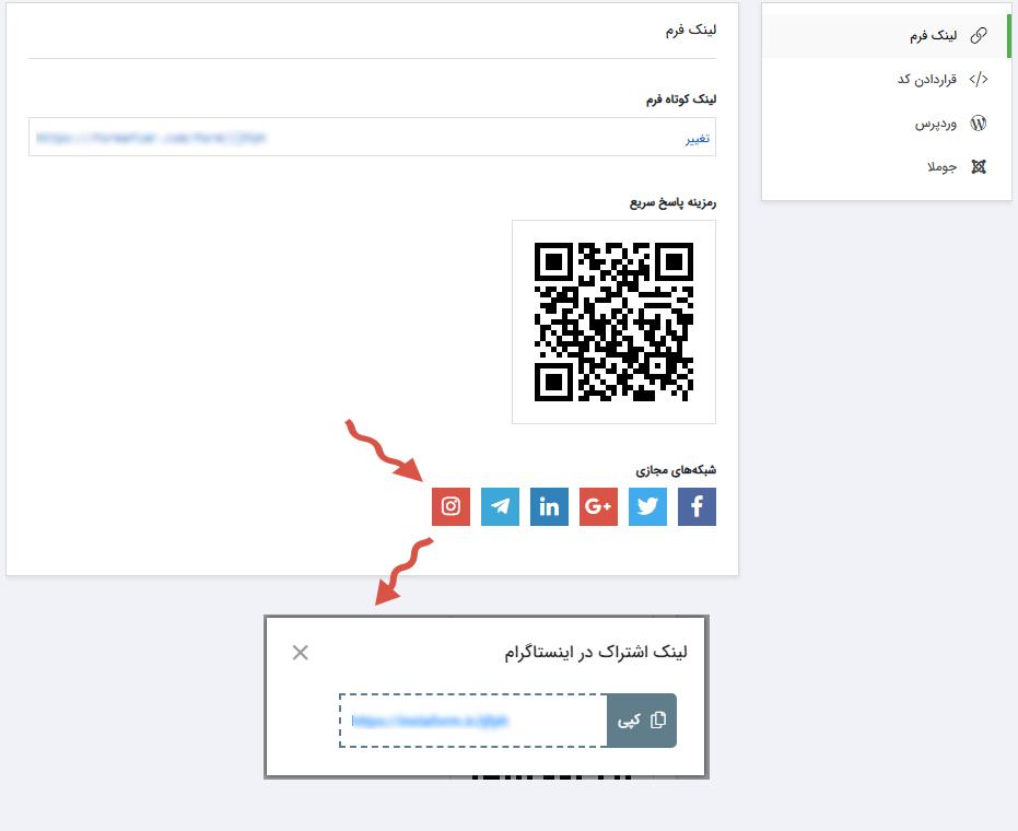 Share Form Qr Code